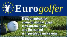 EuroGolfer.eu - европейские гольф-поля для начинающих, любителей и профессионалов