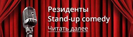 Резиденты Stand-up Comedy